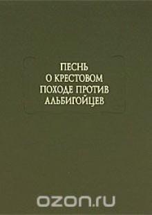 Обложка книги  - Песнь о крестовом походе против альбигойцев