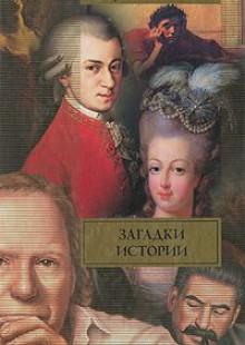 Обложка книги  - Загадки истории