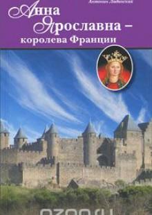 Обложка книги  - Анна Ярославна – королева Франции