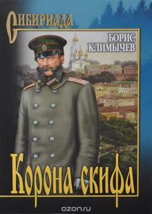 Обложка книги  - Корона скифа