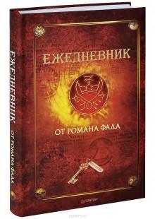 Обложка книги  - Ежедневник от Романа Фада