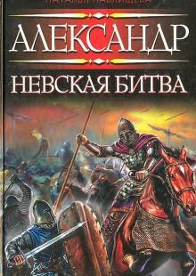 Обложка книги  - Александр. Невская битва