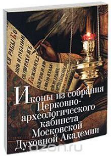Обложка книги  - Иконы из собрания Церковно-археологического кабинета Московской Духовной Академии