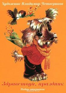 Обложка книги  - Здравствуй, праздник (набор из 15 открыток)