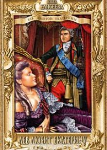 Обложка книги  - Лев любит Екатерину