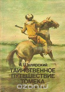 Обложка книги  - Таинственное путешествие Томека
