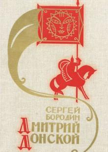 Обложка книги  - Дмитрий Донской