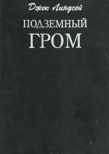 Обложка книги  - Подземный гром