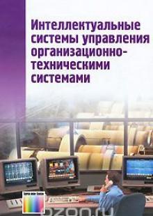 Обложка книги  - Интеллектуальные системы управления организационно-техническими системами
