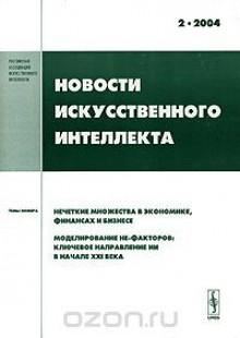 Обложка книги  - Новости искусственного интеллекта, №2, 2004