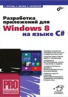 Обложка книги  - Разработка приложений для Windows 8 на языке C#