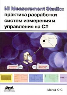 Обложка книги  - NI Measurement Studio. Практика разработки систем измерения и управления на C#