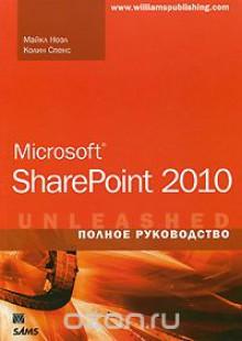 Обложка книги  - Microsoft SharePoint 2010. Полное руководство