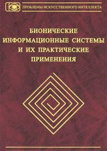 Обложка книги  - Бионические информационные системы и их практические применения