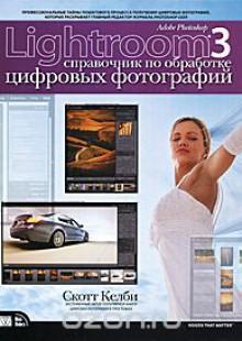 Обложка книги  - Adobe Photoshop Lightroom 3. Справочник по обработке цифровых фотографий