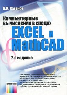 Обложка книги  - Компьютерные вычисления в средах Excel и Mathcad