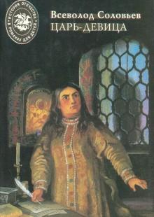 Обложка книги  - Царь-девица
