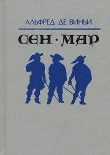 Обложка книги  - Сен-Мар
