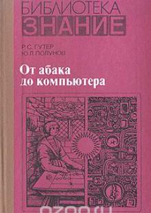 Обложка книги  - От абака до компьютера
