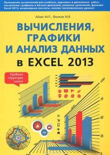 Обложка книги  - Вычисления, графики и анализ данных в Excel 2013. Самоучитель