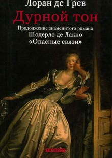 Обложка книги  - Дурной тон