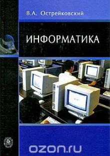 Обложка книги  - Информатика