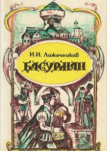 Обложка книги  - Басурман
