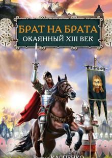 Обложка книги  - Брат на брата. Окаянный XIII век