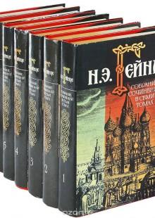 Обложка книги  - Н. Э. Гейнце. Собрание сочинений в 7 томах (комплект из 7 книг)