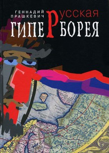 Обложка книги  - Русская гиперборея