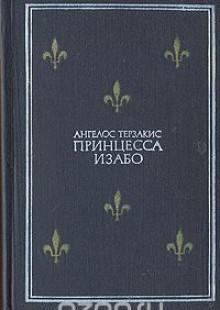 Обложка книги  - Принцесса Изабо