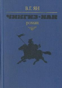 Обложка книги  - Чингиз-хан