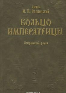 Обложка книги  - Кольцо императрицы