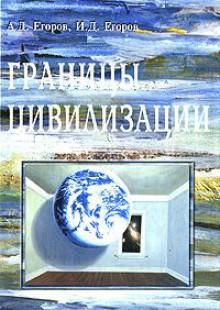 Обложка книги  - Границы цивилизации