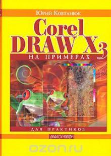 Обложка книги  - CorelDRAW X3 на примерах