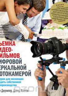 Обложка книги  - Съемка видеофильмов цифровой зеркальной фотокамерой. 101 урок для желающих наладить собственное кинопроизводство