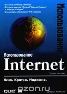 Обложка книги  - Использование Internet