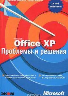 Обложка книги  - Microsoft Office XP. Проблемы и решения
