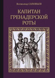 Обложка книги  - Капитан гренадерской роты