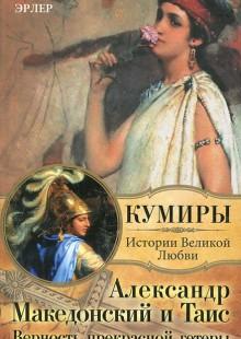 Обложка книги  - Александр Македонский и Таис. Верность прекрасной гетеры
