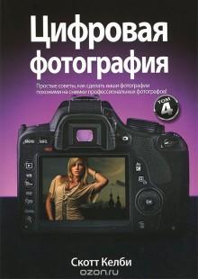Обложка книги  - Цифровая фотография. Том 4