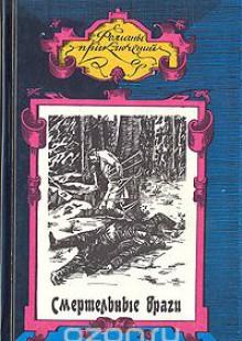 Обложка книги  - Смертельные враги
