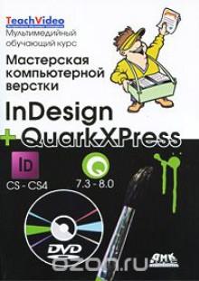 Обложка книги  - Мастерская компьютерной верстки InDesign и QuarkXpress (+ DVD-ROM)