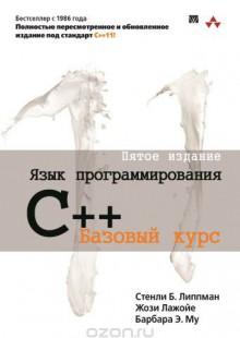 Обложка книги  - Язык программирования C++. Базовый курс