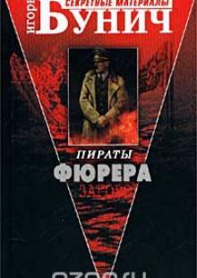 Обложка книги  - Пираты Фюрера