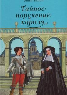 Обложка книги  - Тайное поручение короля
