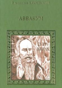 Обложка книги  - Аввакум