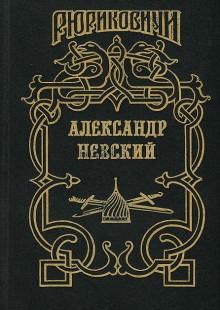 Обложка книги  - Александр Невский