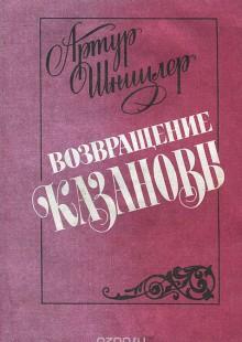 Обложка книги  - Возвращение Казановы