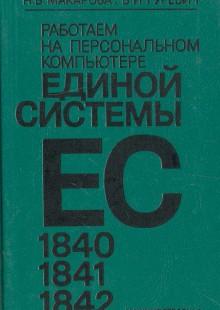 Обложка книги  - Работаем на персональном компьютере единой системы